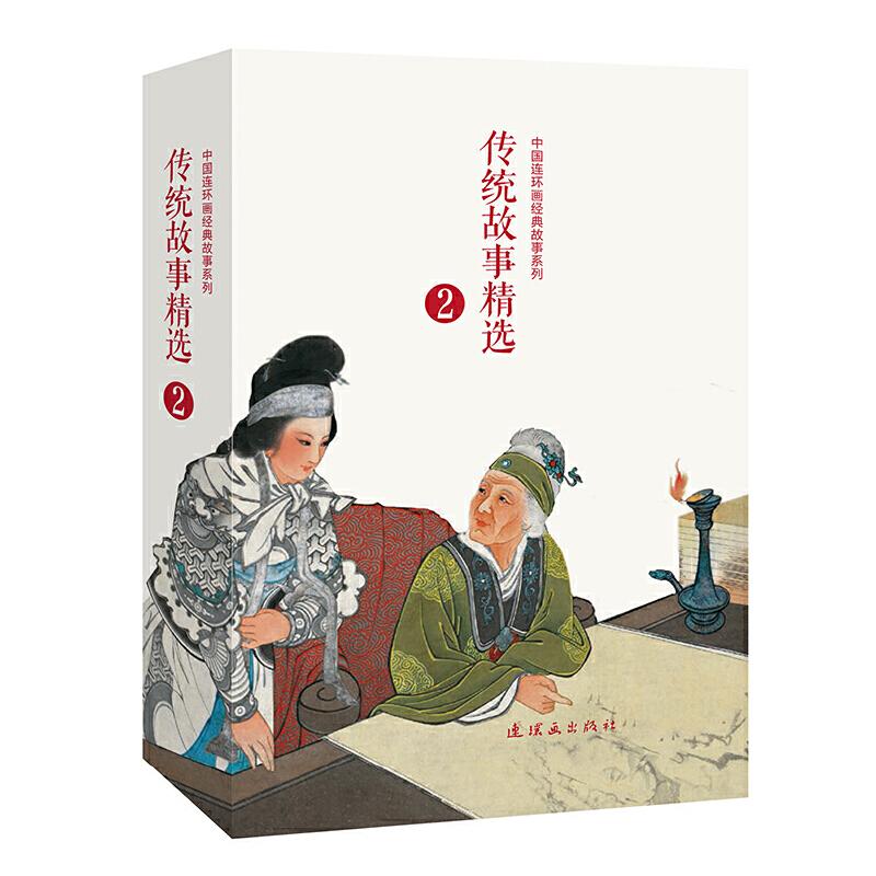 传统故事精选(2)(全10册)中国连环画经典故事系列