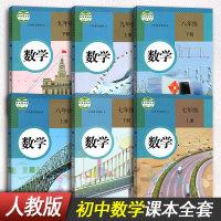 初中数学课本全套 人教版 数学教材共6本 七年级上册数学书 七年级下册数学书 八年级上册数学书 八年级下册数学书 九年