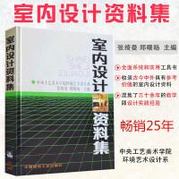 室内设计资料集 中国建筑工业出版社