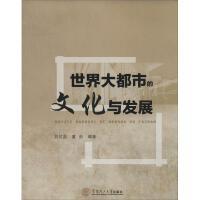 世界大都市文化与发展 华南理工大学出版社