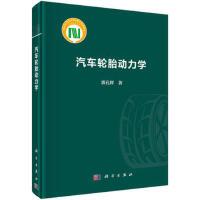 汽车轮胎动力学 9787030591289 郭孔辉 科学出版社