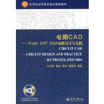 电路CAD-Protel DXP 2004电路设计与实践(代)(含光盘)