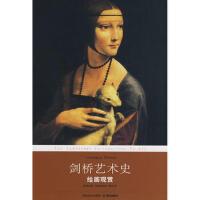 【现货】剑桥艺术史:绘画观赏 (英)伍德福德,钱乘旦 9787544705677