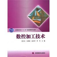 数控加工技术 周文玉 等 9787040291025 高等教育出版社教材系列