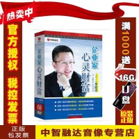正版包票企业家心灵财富 李胜杰6DVD 高层管理者修心 力艺术学习 培训讲座视频