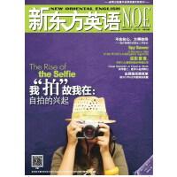 《新东方英语》2013年10月号(电子杂志)(仅适用PC阅读)(电子书)