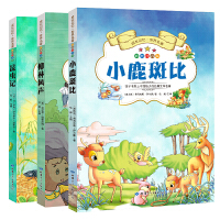 成长记忆・世界名著・小鹿斑比、柳林风声、昆虫记(套装共3册)无障碍阅读彩图注音版