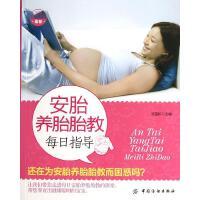 安胎养胎胎教每日指导 郑国权 编