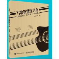 写歌扒谱练习本 五线谱+六线谱+和弦图 吉他写谱练习本 吉他乐理小常识讲解书写练习 吉他乐理知识弹奏方法书 歌曲记谱练