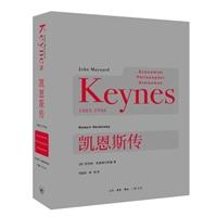 【旧书二手书9成新】凯恩斯传(二版)/罗伯特斯基