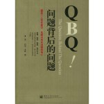 【新书店正版】QBQ!问题背后的问题 [美]米勒,李津石,朱新丽 电子工业出版社9787121005589
