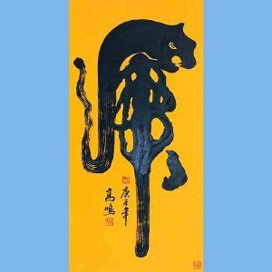 中国形象书法第一人,北京央视大观书画院副院长,中国书法家协会会员高鸣书法(虎