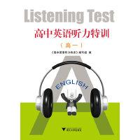 高中英语听力特训(高一)