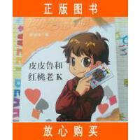 【二手旧书9成新】皮皮鲁总动员(套装全五册)