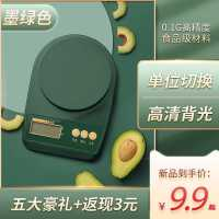 �子秤家用小型食物�Q重器克��N房秤烘焙工具0.01精�士朔Q高精度