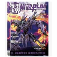 现货 游戏机 模魂Plus Vol.4期 模型世界 模魂Plus 4期模魂志122专门