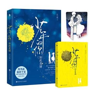【赠书签贺卡】少年的你如此美丽 原著正版珍藏版易烊千玺主演电影玖月��青春言情小说