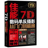 【二手旧书9成新】佳能7D数码单反摄影从入门到精通(修订版) 神龙摄影 人民邮电出版社 9787115344557