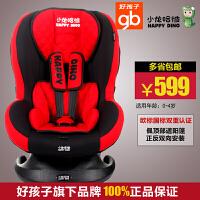 小龙哈彼汽车安全座椅 LCS898-W 0-4岁 五点式安全带