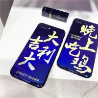 免邮 苹果iPhone8/8plus/X/7/7plus/6/6s/6plus 烤瓷蓝光手机壳保护套
