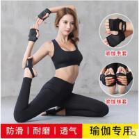 瑜伽手套女士防滑薄款手套透气半指瑜伽袜子套普拉提健身