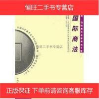 【二手旧书8成新】国际商法 冯大同 默认 9787300018515