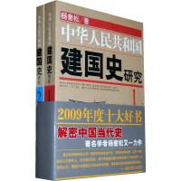 中华人民共和国建国史研究(杨奎松著 全两册)