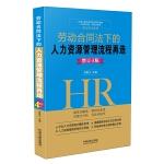 劳动合同法下的人力资源管理流程再造:增订4版