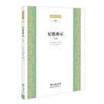 世界著名游记丛书第四辑--纪德游记(上/下册)