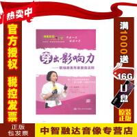 正版包票穿出影响力 职场商务形象塑造法则 刘湘萍 2DVD 视频音像光盘影碟片