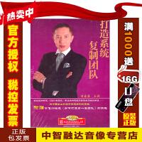 正版包票打造系统复制团队 洪豪泽4DVD视频光盘影碟片