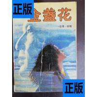 【二手旧书9成新】金盏花 /琼瑶 作家出版社
