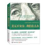 美元不安分,我们怎么办--彻底击碎美元强势假象,深度解读世界金融乱局、精准预测中国财富大趋势!