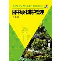 园林绿化技术培训用书--园林绿化养护管理
