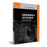 皮肤美容激光与光子治疗技术(美容外科实用技术系列丛书)