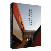 新时代中小学建筑设计案例与评析(第一卷)