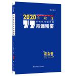 2020法硕联考综合课背诵精要