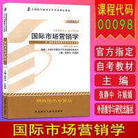 备战2021 自考教材00098 0098国际市场营销学 2012年版 张静中 外语教学与研究出版社