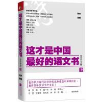 全新正版 这才是中国的语文书 诗歌分册(下) 叶开 9787539970462 江苏文艺出版社
