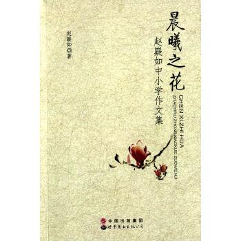 晨曦之花:赵嶷如中小学作文集图片