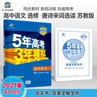 曲一线2020版 选修语文 唐诗宋词选读 苏教版SJ5年高考3年模拟