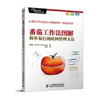 【正版新书直发】番茄工作法图解:简单易行的时间管理方法(流行的时间管理方法)[瑞典]史蒂夫・诺特伯格(Staffan