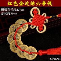 铜五帝钱中国结大直径铜钱挂件家居客厅办公室装饰挂饰
