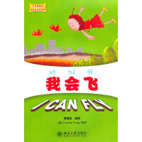 中文故事绘丽丽的幻想世界―我会飞