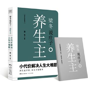 梁冬说庄子:养生主(pdf+txt+epub+azw3+mobi电子书在线阅读下载)