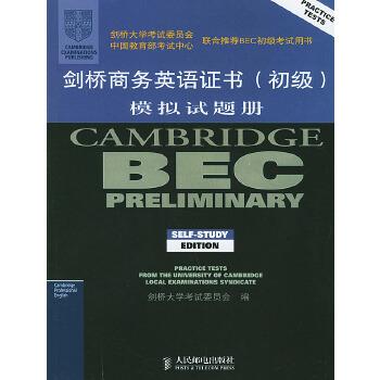 剑桥商务英语证书<初级>模拟试题册