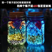 【两个装】星星瓶夜光许愿瓶520塑料管星空瓶漂流瓶荧光折纸玻璃瓶生日礼物
