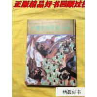 【二手旧书9成新】中国敦煌壁画全集 4 隋