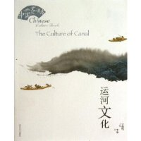 【旧书二手书9成新】运河文化(中国文化读本系列) 李泉著 9787560747033 山东大学出版社