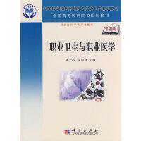 【按需印刷】-职业卫生与职业医学(案例版)